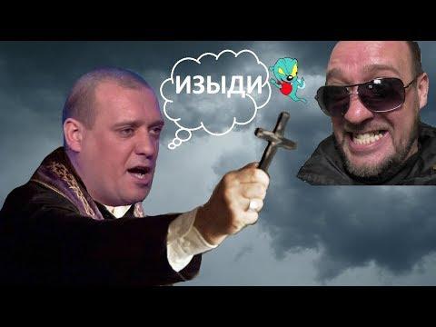 ПОШЛЫЙ АНЕКДОТ ПРО ИСПОВЕДЬ (пока дождик не пошел)   Денис Пошлый