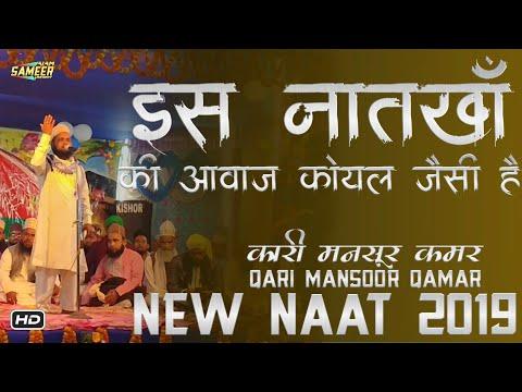 Qari Mansoor Qamar New Naat 2019 | Dil Hai Bechain Itna 【New Updated】 From Bhawanand Jalsha