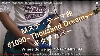 Mステテーマ曲#1090~ThousandDreams~COVER[sakdehi]