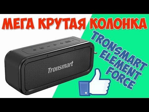 НОВИНКА! TRONSMART ELEMENT FORCE - УБИЙЦА BLUETOOTH КОЛОНОК - АЛИЭКСПРЕСС