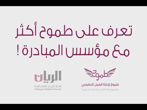 طموح قطر / تعرف على طموح للعمل التطوعي مع المؤسس محمد النجار