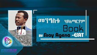 News Analysis on Col.Mengestu H/Mariam Book 21, December 2011