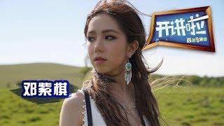 《开讲啦》 歌手邓紫棋:爱自己的独一无二 20140924 | CCTV《开讲啦》官方频道