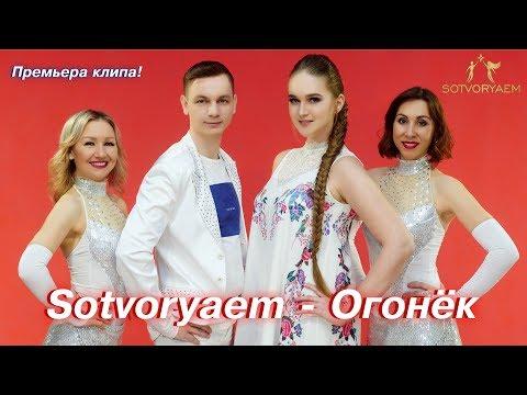 Sotvoryaem - Огонёк