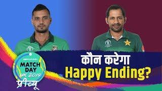 PAK v BANG   Semis में पहुंचने के लिए Pakistan को करिश्मे की ज़रूरत, Bangladesh चाहेगा जीत से विदाई