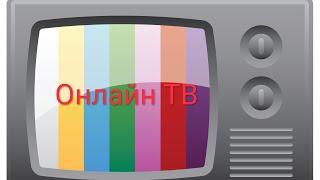 Лучшие приложения для просмотра онлайн TV на андроид