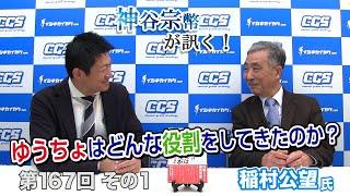 第167回① 稲村公望氏:ゆうちょはどんな役割をしてきたのか?
