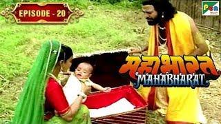 दुर्योधन ने पिलाया भीम को जहर | Mahabharat Stories | B R Chopra | EP – 20 - Download this Video in MP3, M4A, WEBM, MP4, 3GP