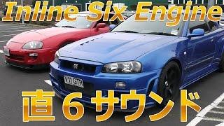 直6エンジンサウンド!まとめ 1JZ 2JZ RB25 RB26 SilkySix Inline six engine amazing exhaust sound