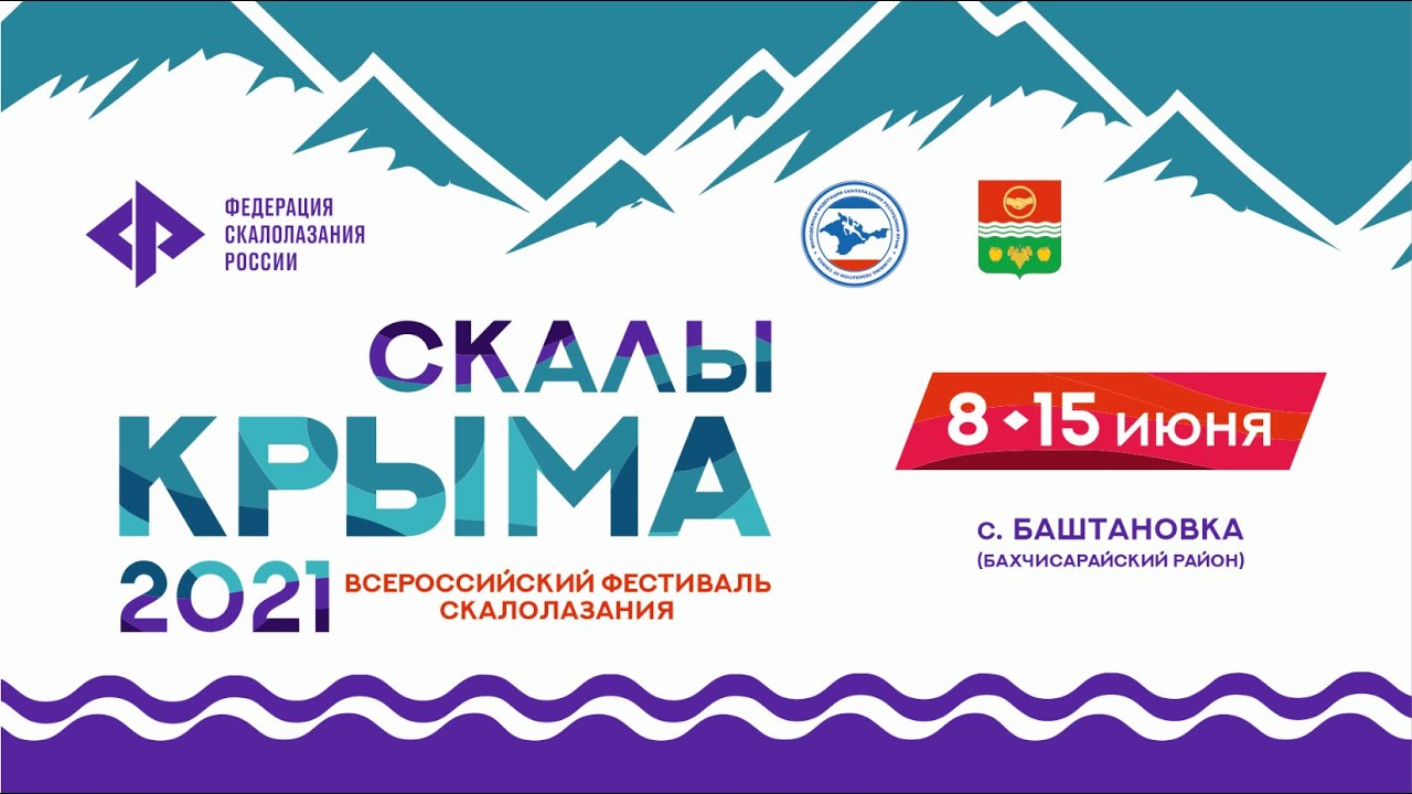 Скалы Крыма 2021 видео анонс