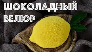 Шоколадный ВЕЛЮР ☆ СЕКРЕТЫ, ОШИБКИ и много ПОЛЕЗНОЙ информации!!!