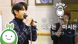 "GOT7(갓세븐) 진영, 영재 ""피우든 마시든"" (원곡 : 김범수) [행복한 두시 조성모입니다]"