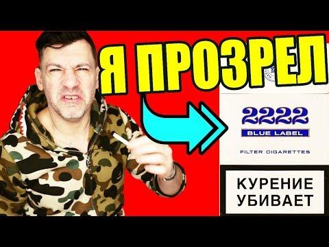 """НАКОНЕЦ-ТО! ДОЖДАЛИСЬ ОБЗОРЫ СИГАРЕТ """"2222"""" видео"""