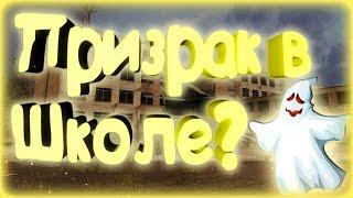 Проверка Легенды - Призрак В Школе! [S.T.A.L.K.E.R.:Зов Припяти]