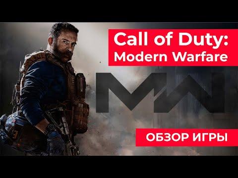 Игра Call of Duty: Modern Warfare (2019) [PS4, русская версия]