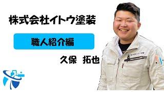 【従業員紹介】職人 久保編