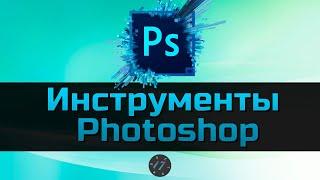 Обзор всех инструментов, Уроки Photoshop для начинающих