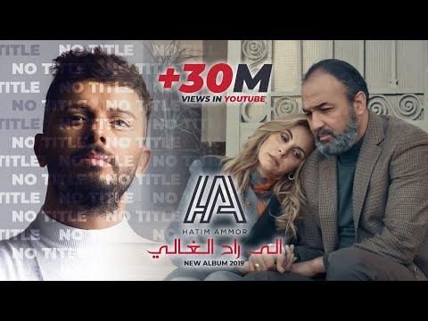 Download Hatim Ammor - Ila Ra7 El Ghali  ( Official Music ) L حاتم عمور - إلى راح الغالي HD Mp4 3GP Video and MP3