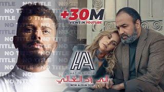 Hatim Ammor - ila Ra7 El Ghali ( Official Music ) l حاتم عمور - إلى راح الغالي