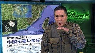 《軍情觀察室》台灣秘密試射導彈,部署台東对抗解放軍 20181212