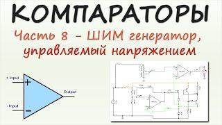Компараторы. Часть 8 - ШИМ генератор, управляемый напряжением