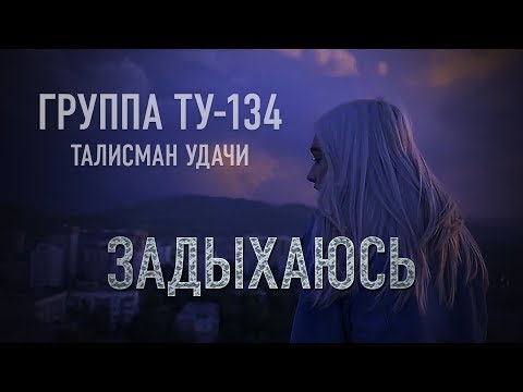 Группа ТУ-134 – Задыхаюсь (2018)