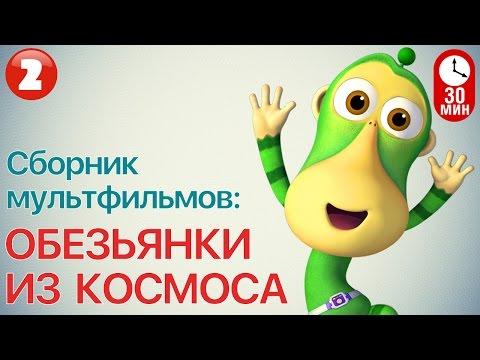 Мультфильм ОБЕЗЬЯНКИ ИЗ КОСМОСА - Все серии подряд ( Часть 2) | Смешные мультики