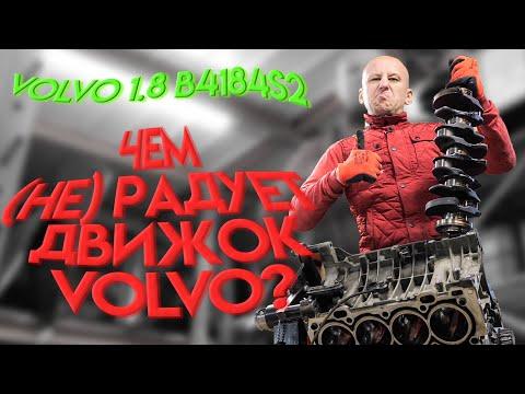 Фото к видео: Мотор по-шведски. Насколько крут и плох движок Volvo S40 1.8 (B4184S2)?