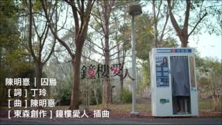 陳明憙 - 囚鳥