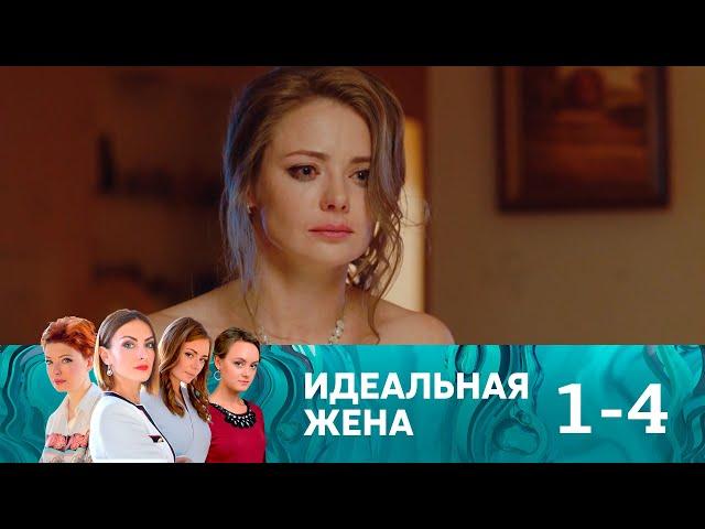 Идеальная жена (фильм 2021)