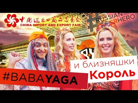Баба Яга и близняшки Король на Canton Fair 2018 в Китае!