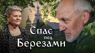 СПАС ПОД БЕРЁЗАМИ - Серия 4 / Мелодрама
