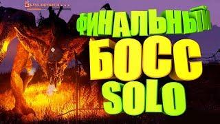 Fallout 76: СОЛО МАТКА ЗВЕРОЖОГОВ, ФИНАЛЬНЫЙ БОСС В ИГРЕ (Solo Scorchbeast Queen)