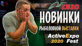 Выставка туризма и рыбалки в киеве 2020