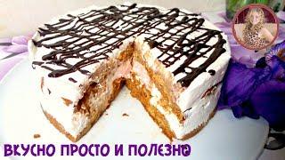 """Торт за 5 Минут Без Выпечки, который Покорит ВСЕХ! Торт """"Наслаждение"""" на Скорую Руку"""