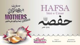 Hafsa bint-e-Umar - Mother of believers - Seerat e Ummahat-ul-Momineen - IslamSearch.org