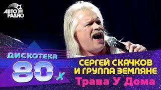 Сергей Скачков и группа Земляне - Трава У Дома (Дискотека 80-х 2011)
