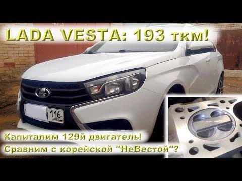 Фото к видео: LADA VESTA 1.6 (193 ткм) - Капиталим 129й двигатель!