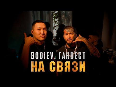Bodiev Feat. Ганвест - На Связи