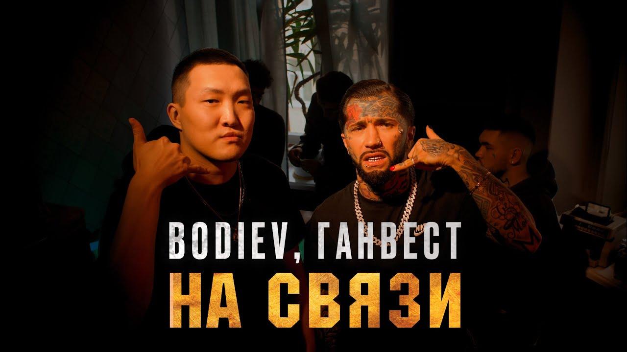 Bodiev, Ганвест — На связи