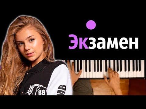 Катя Адушкина - Экзамен ● караоке | PIANO_KARAOKE ● ᴴᴰ + НОТЫ & MIDI