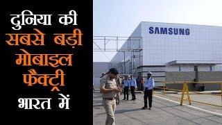 सैमसंग ने दिया मेक इन इंडिया को बढ़ावा, 70 हजार लोगों को मिलेगी नौकरी