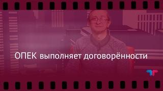 TeleTrade: Вечерний обзор, 13.02.2017 – ОПЕК выполняет договорённости