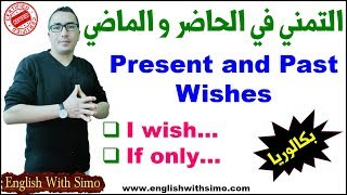 Present and Past Wishes + Exercises (التمني في الحاضر و الماضي) English With Simo