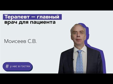 Интервью Моисеев С.В. Терапевт – главный врач для пациента. МСК 18.05.21