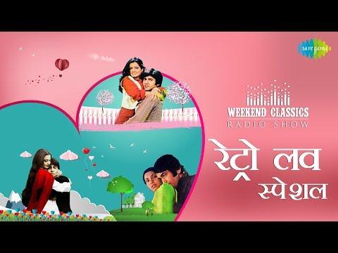 Weekend Classics Radio Show | Retro Love Special | Bahon Mein Chale Aao | Kehna Hai Kehna Hai