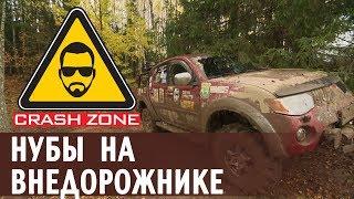 Нубы и внедорожник   CRASH ZONE   Noob goes off road