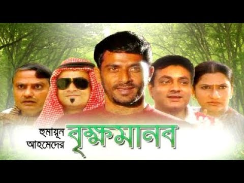 Brikkho Manob | Bangla Comedy Natok | Dr. Ejajul Islam, Faruque Ahmed | Humayun Ahmed