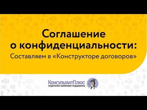 Соглашение о конфиденциальности: Составляем в «Конструкторе договоров»