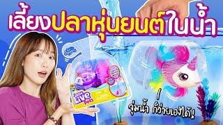 ซอฟรีวิว: เลี้ยงปลาหุ่นยนต์ในน้ำ!? ว่ายน้ำเองสมจริงมาก!【Little Live Pets Fish Tank】